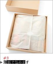 薄紙で包みます
