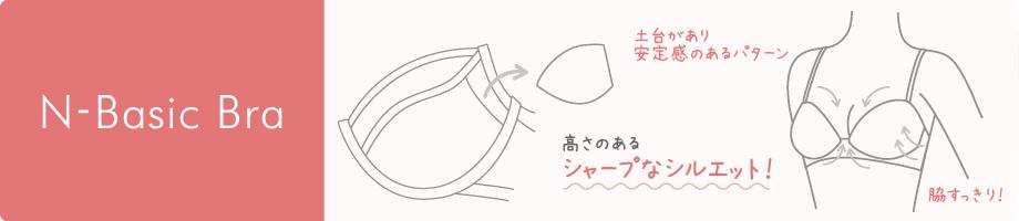 N-Basic Bra