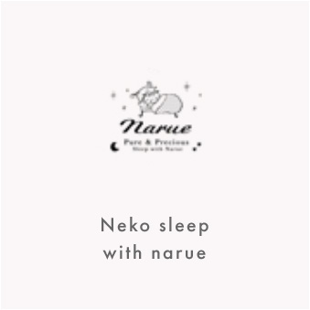 ネコ sleep with narue